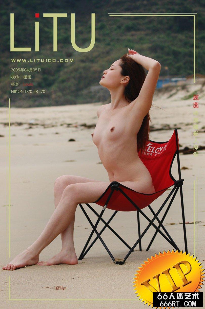 又湿又滑的粉嫩_裸模珊珊05年4月5日海边沙滩外拍